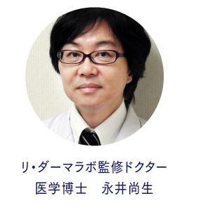 リ・ダーマラボ監修ドクター 医学博士 永井尚生