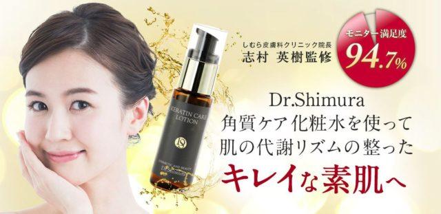 美容皮膚科医監修のピーリングできる化粧水
