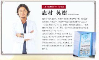 美容皮膚科専門医