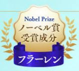 ノーベル賞受賞の美白成分フラーレン