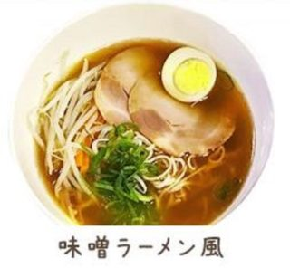 ソイドル味噌ラーメン風