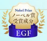 ノーベル賞受賞成分【EGF】