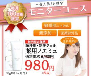 顔汗専用の薬用クリーム