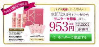 B.K.AGE(ビーケーエイジ)