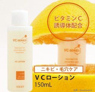 ビタミンC誘導体_化粧水