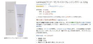 ラミナーゼ アマゾン価格