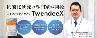 抗酸化サプリ_Twendee X