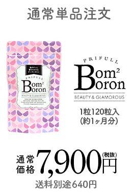 ボンボンボロン_公式サイト