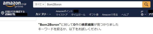 ボンボンボロン_Amazon