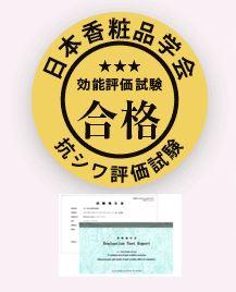 ヒアロディープパッチ_抗シワ試験
