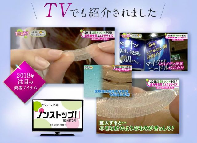 ヒアロディープパッチ_テレビ