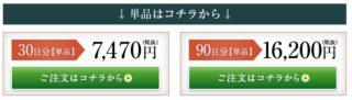 イクモア_公式サイト_値段