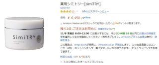 シミトリー_Amazon