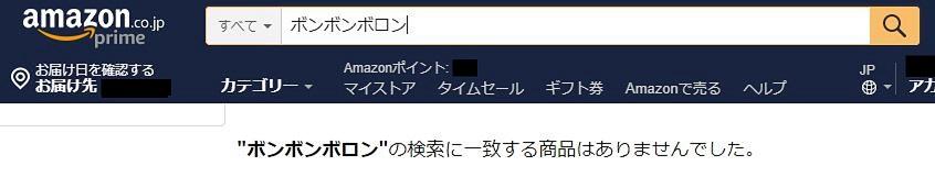 ボンボンボロン02_アマゾン