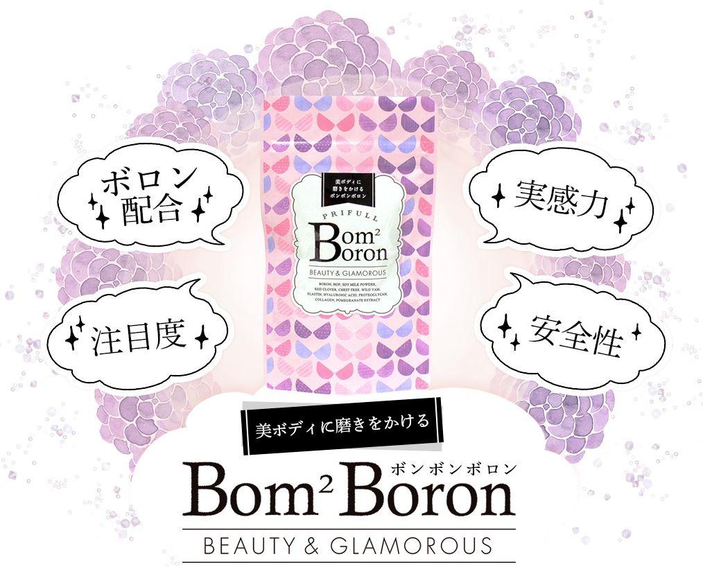 ボンボンボロン010