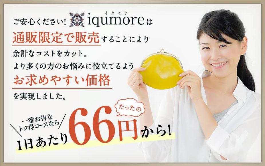 イクモア02