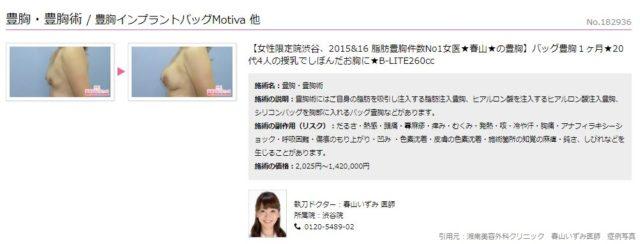 春山いずみ医師_手術例03