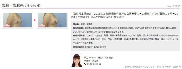 春山いずみ医師_手術例04