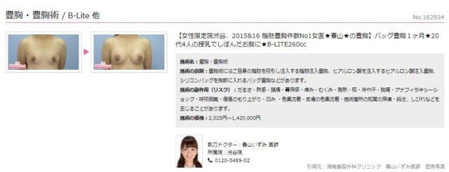 春山いずみ医師_手術例05