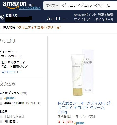 グラニティデコルトクリーム_Amazon02
