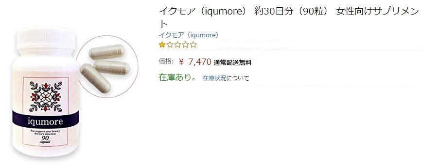 イクモアAmazon30日分