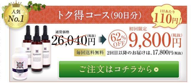 イクモアサプリジェル90日分