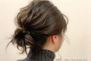 薄毛の女性にやさしいヘアアレンジ