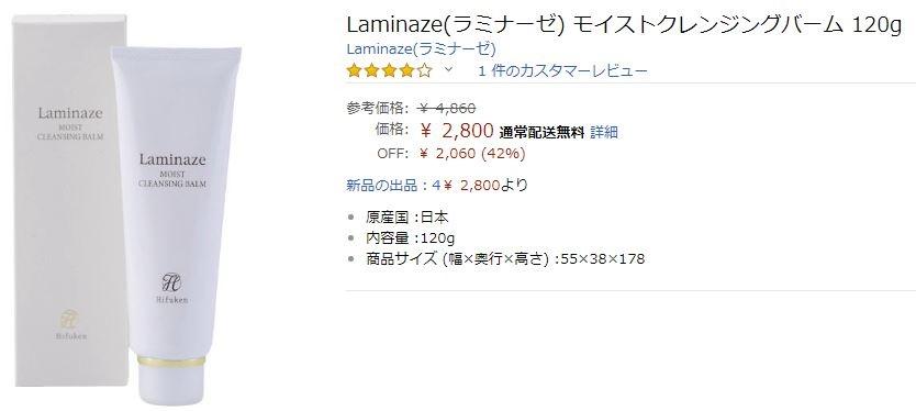 ラミナーゼ_Amazon