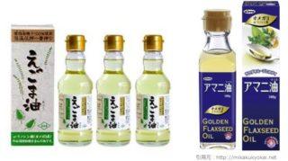 アマニ油とエゴマ油